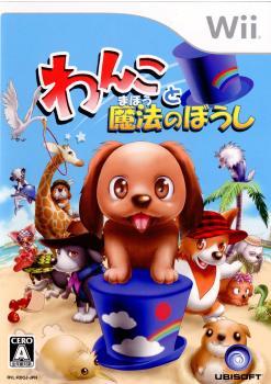 【中古即納】[Wii]わんこと魔法のぼうし(20071220)