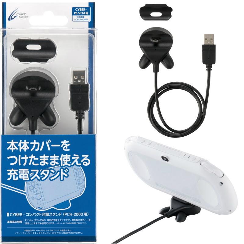 【中古即納】[ACC][PSVita]CYBER・コンパクト充電スタンド (PCH-2000用) サイバーガジェット(CY-PV2CPCS-BK)(20141107)