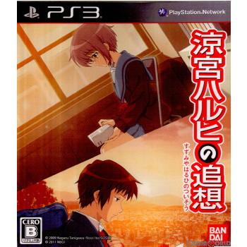 【中古即納】[PS3]涼宮ハルヒの追想(20110512)