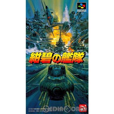 【中古即納】[箱説明書なし][SFC]紺碧の艦隊(19951102)