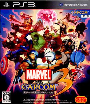 【中古即納】[PS3]MARVEL VS. CAPCOM 3 Fate of Two Worlds(マーヴル VS. カプコン 3 フェイト オブ トゥー ワールド)(20110217)