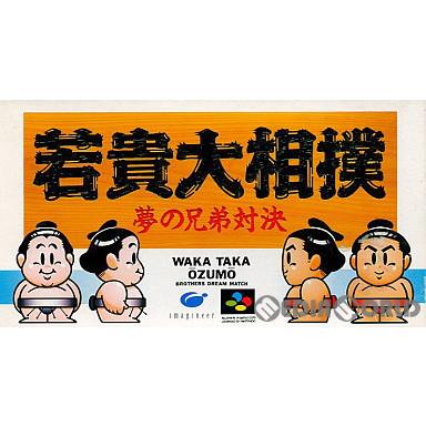 【中古即納】[箱説明書なし][SFC]若貴大相撲 夢の兄弟対決(19931112)