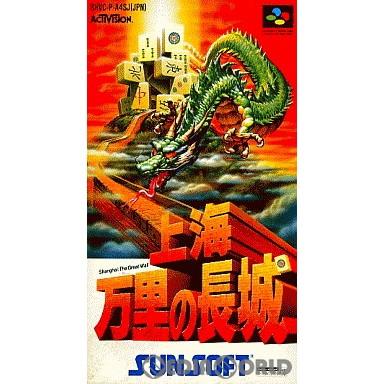 【中古即納】[箱説明書なし][SFC]上海 万里の長城(19951117)