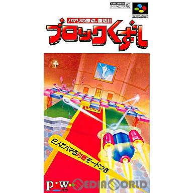 【中古即納】[箱説明書なし][SFC]ブロックくずし(19951117)
