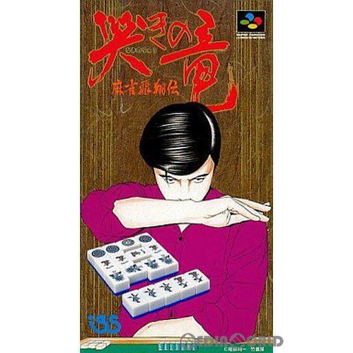 【中古即納】[箱説明書なし][SFC]哭きの竜 〜麻雀飛翔伝〜(19921225)