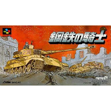 【中古即納】[SFC]鋼鉄の騎士(19930219)