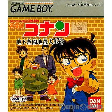 【中古即納】[GB]名探偵コナン 地下遊園地殺人事件(19961227)