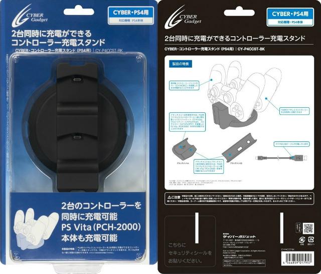 【中古即納】[ACC][PS4]CYBER・コントローラー充電スタンド(PS4用) サイバーガジェット(CY-P4CCST-BK)(20140222)