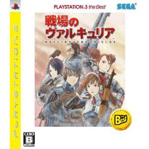 【中古即納】[PS3]戦場のヴァルキュリア Gallian(Valkyria) Chronicles PlayStation 3 the Best(BLJM-55027)(20110630)