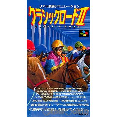 【中古即納】[箱説明書なし][SFC]クラシックロードII(クラシックロード2)(19950224)