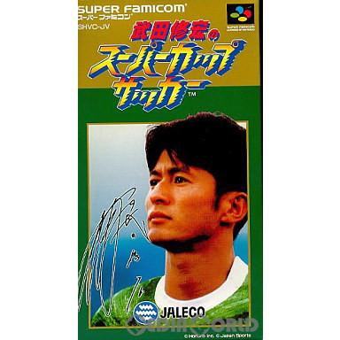 【中古即納】[箱説明書なし][SFC]武田修宏のスーパーカップサッカー(19931126)