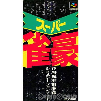 【中古即納】[箱説明書なし][SFC]スーパー雀豪(19950317)