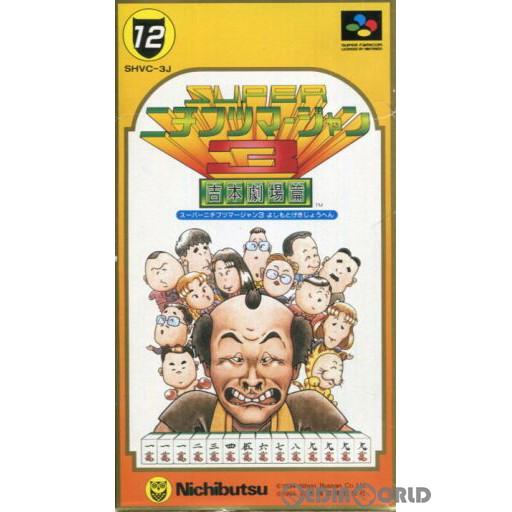 【中古即納】[箱説明書なし][SFC]スーパーニチブツマージャン3 吉本劇場編(19940729)