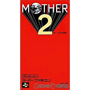 【中古即納】[箱説明書なし][SFC]MOTHER2(マザー2) ギーグの逆襲(19940827)