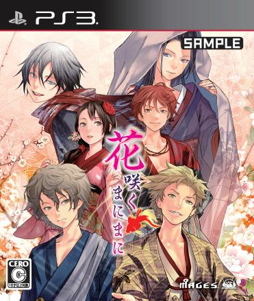 【中古即納】[PS3]花咲くまにまに 通常版(20131121)