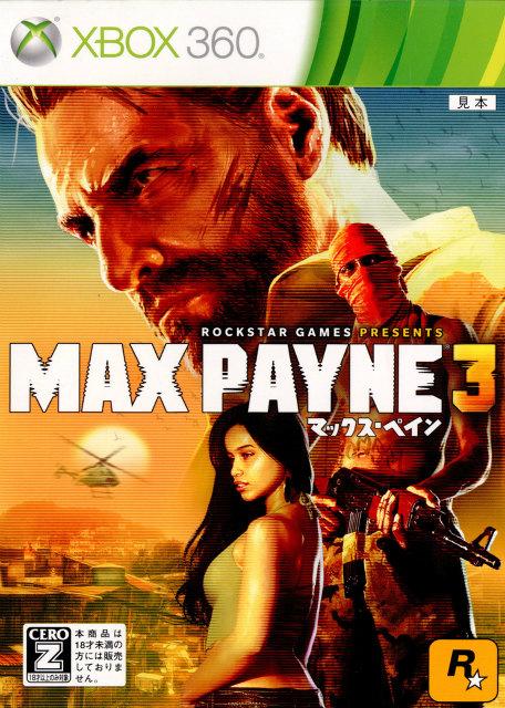 【中古即納】[Xbox360]マックス・ペイン3(Max Payne 3)(20120906)