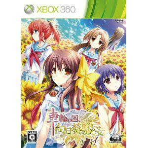 【中古即納】[Xbox360]車輪の国、向日葵の少女 初回限定版(20101028)