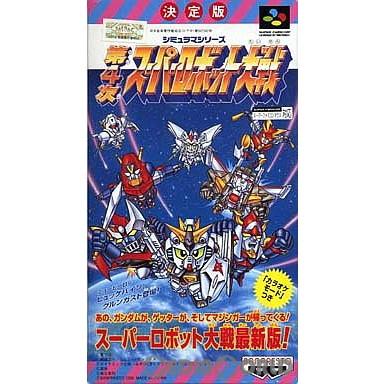 【中古即納】[箱説明書なし][SFC]第4次スーパーロボット大戦(19950317)