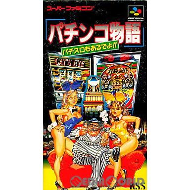 【中古即納】[SFC]パチンコ物語 パチスロもあるでよ!!(19930528)