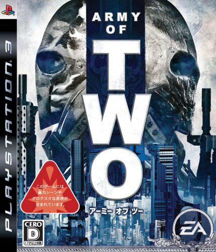 【中古即納】[PS3]ARMY OF TWO(アーミー オブ ツー)(20080319)