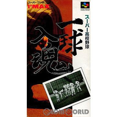 【中古即納】[箱説明書なし][SFC]スーパー高校野球 一球入魂(19940805)