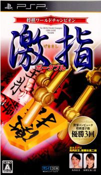 【中古即納】[PSP]将棋ワールドチャンピオン 激指ポータブル(20100415)