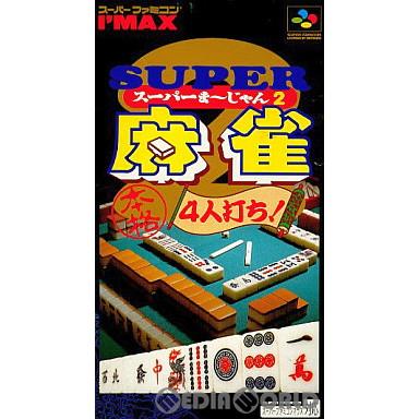 【中古即納】[箱説明書なし][SFC]スーパー麻雀2 本格4人打ち!(19931203)