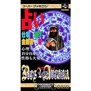 【中古即納】[箱説明書なし][SFC]ディアーナ・レイ 占いの迷宮(19950414)
