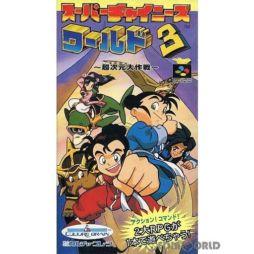 【中古即納】[箱説明書なし][SFC]スーパーチャイニーズワールド3(19951222)