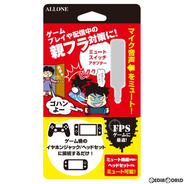 【新品】【お取り寄せ】[ACC][Switch]ゲーム用ミュートスイッチアダプター アローン(ALG-GMSADK)(20200610)