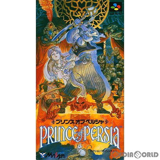 【中古即納】[箱説明書なし][SFC]プリンス オブ ペルシャ(Prince of Persia)(19920703)