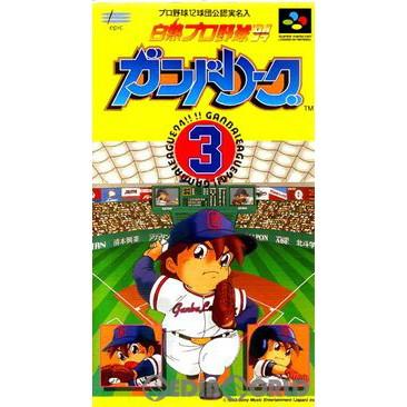 【中古即納】[箱説明書なし][SFC]白熱プロ野球'94 ガンバリーグ3(19931210)