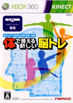 【中古即納】[Xbox360]体で答える新しい脳トレ(Kinect(キネクト)専用)(20101120)