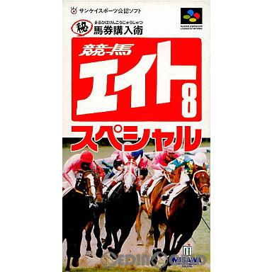 【中古即納】[箱説明書なし][SFC]競馬エイトSpecial マル秘馬券購入術(19931210)