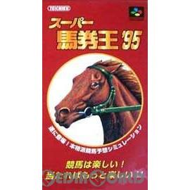 【中古即納】[箱説明書なし][SFC]スーパー馬券王'95(19950324)