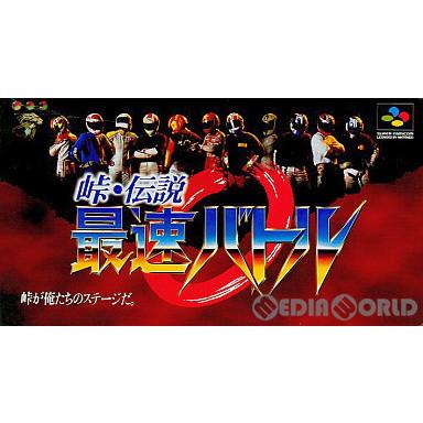 【中古即納】[箱説明書なし][SFC]峠・伝説 最速バトル(19960319)
