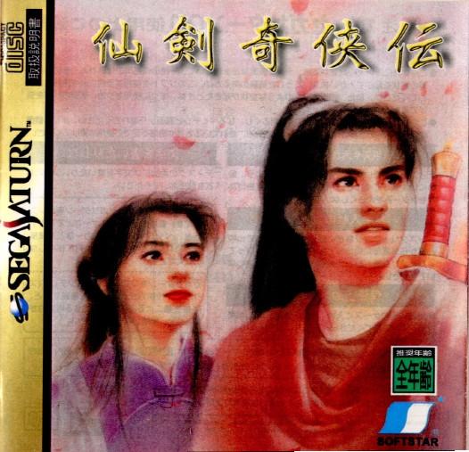 【中古即納】[SS]仙剣奇侠伝(19990304)
