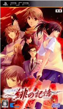 【中古即納】[PSP]水の旋律2 〜緋の記憶〜 限定版(20100225)