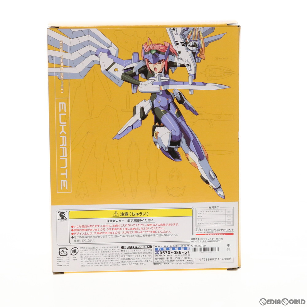 【中古即納】[FIG]武装神姫(ぶそうしんき) セイレーン型MMS エウクランテ 完成品 可動フィギュア(CR078) コナミデジタルエンタテインメント(20070531)