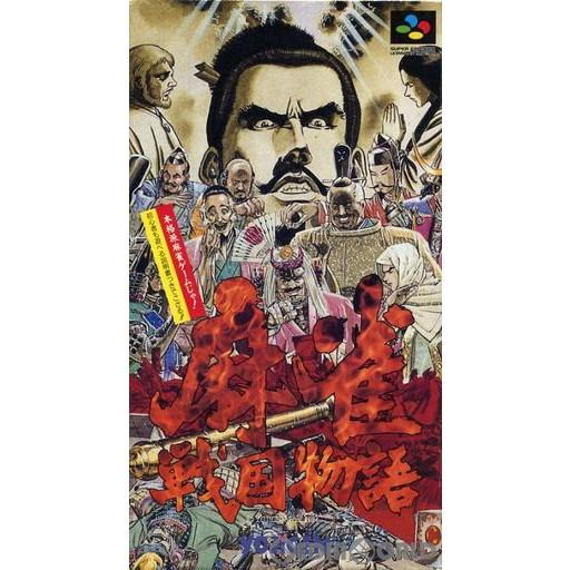 【中古即納】[箱説明書なし][SFC]麻雀戦国物語(19940922)