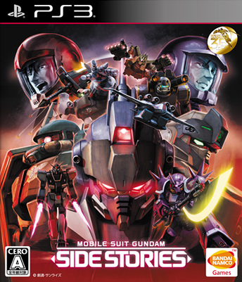 【中古即納】[PS3]機動戦士ガンダム サイドストーリーズ 通常版(20140529)