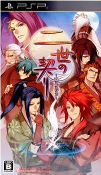 【中古即納】[PSP]二世の契り(にせのちぎり) 限定版(20100826)