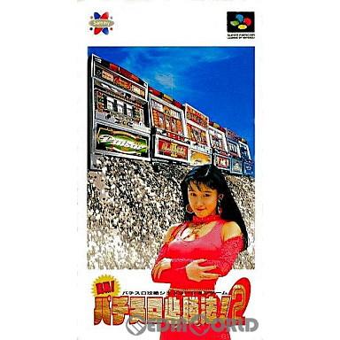【中古即納】[箱説明書なし][SFC]実戦パチスロ必勝法!2(19940916)
