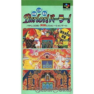 【中古即納】[箱説明書なし][SFC]京楽・三洋・豊丸 Parlor!パーラー!(19950330)