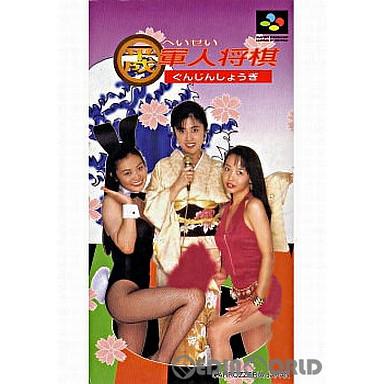 【中古即納】[SFC]平成軍人将棋(19960126)