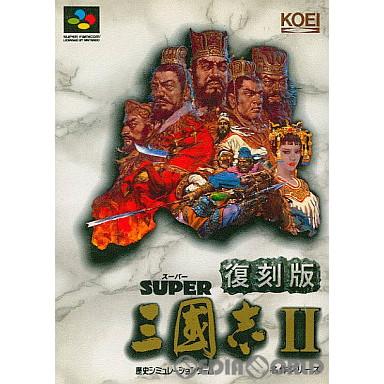 【中古即納】[SFC]復刻版 スーパー三國志II(三国志2)(19950330)