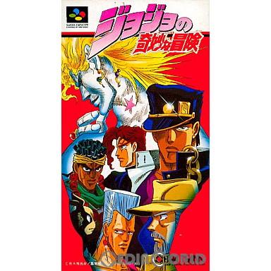 【中古即納】[箱説明書なし][SFC]ジョジョの奇妙な冒険(19930305)