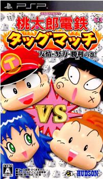 【中古即納】[表紙説明書なし][PSP]桃太郎電鉄タッグマッチ 友情・努力・勝利の巻!(20100715)