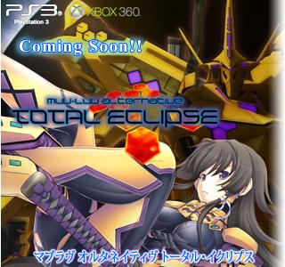 【中古即納】[Xbox360]マブラヴ オルタネイティヴ トータル・イクリプス 限定版(20130516)
