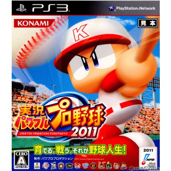 【中古即納】[PS3]実況パワフルプロ野球2011(パワプロ2011)(20110714)